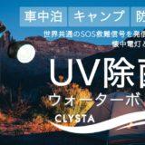 手軽に水を除菌!アウトドアで大活躍の「CLYSTA-UV除菌ウォーターボトル」を先行発売