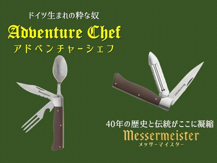 本格ナイフ『Adventure Chef』