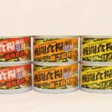 キャンプ・アウトドアの味方!「戦闘食糧 飯缶」発売