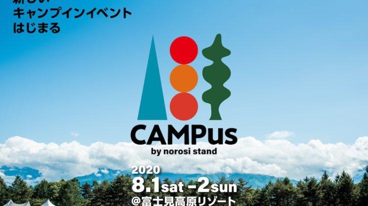 入場数限定のキャンプインイベント『CAMPus』開催決定
