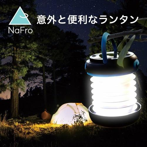 NaFro 意外と便利なランタン