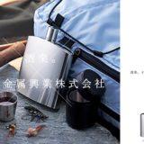 「酒楽。」からオリジナル ステンレススキットル酒ボトル「W」が大人のアウトドアギアとして発売!