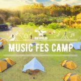 毎週、キャンプと音楽フェスが楽しめる、REWILD MUSIC FES CAMP(リワイルド ミュージック フェス キャンプ)誕生