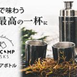 アウトドア専用ボトル「Firelight Flask」先行発売開始【焚き火でとっておきのお酒を!】