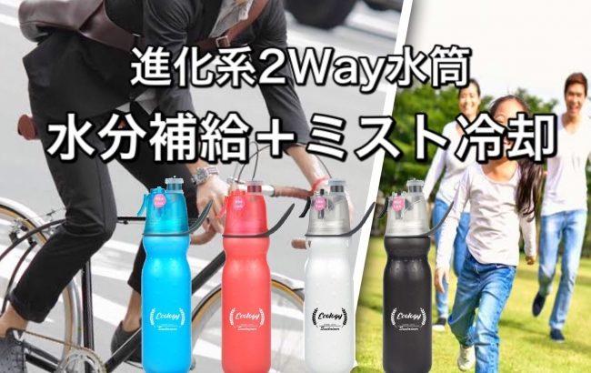 水分補給とミストシャワーのダブル機能ボトル 「ミストウォーターボトル」発売