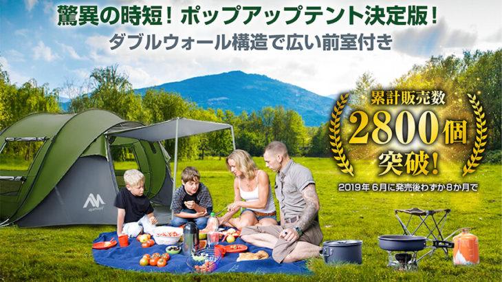 ウィズコロナのおうちキャンプに! 30秒で組立可能、大人6人が入れる 「ayamayaポップアップテント」発売