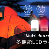 7つのライトモード搭載!アウトドア・日常・緊急時・パーティーなどに使える多機能LEDライト「Multi function」