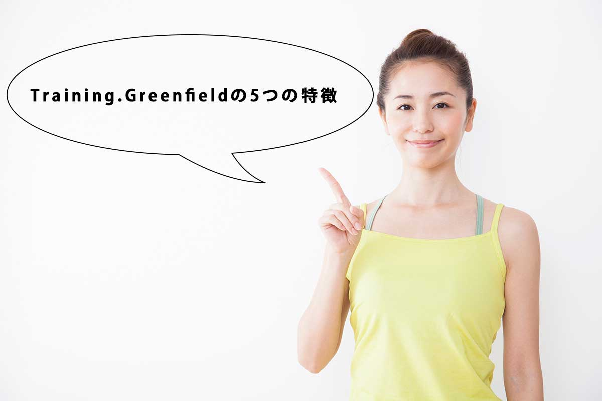 Training.Greenfield 紹介記事