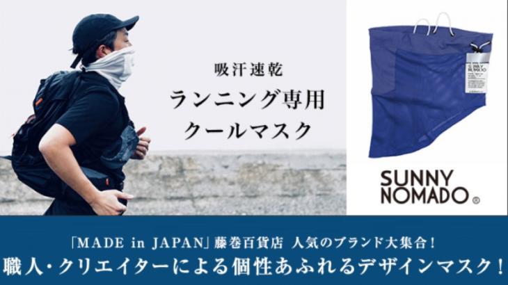 藤巻百貨店 ランニング専用クールマスク