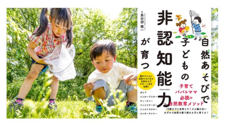 アウトドアのスペシャリストが伝える! 子育てパパ&ママ必読の自然教育メソッドが発売