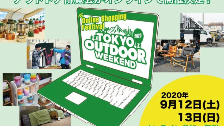 TOKYO OUTDOOR WEEKEND 2020、全国どこからでも参加できる! アウトドア大博覧会がオンラインで開催