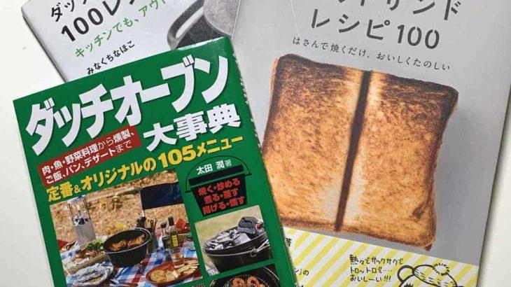 キャンプ飯レシピ本はマスト!フードコーディネーターがおすすめするレシピ本を大公開
