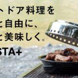 「GRISTA」は焼く・煮る・蒸すができる!アウトドア料理にこれが欲しかった!