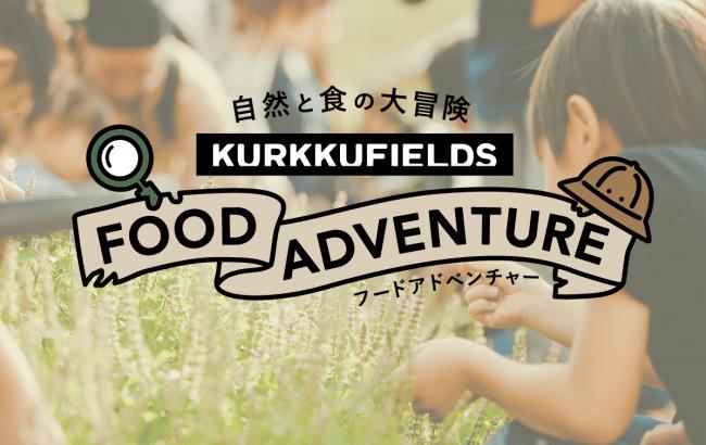 KURKKU FIELDS、夏休み期間の子供たちに向けた参加体験型プログラム「自然と食との大冒険 フードアドベンチャー」をスタート
