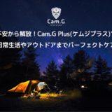 侵入検知・一酸化炭素警告・蚊よけ・非常ベル一体型の災害時の防災ツール「Cam.G PLUS」