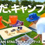 CAPTAIN STAGのプロが選んだ「CAPTAIN STAG × ALB アウトドアシリーズ」を期間限定販売