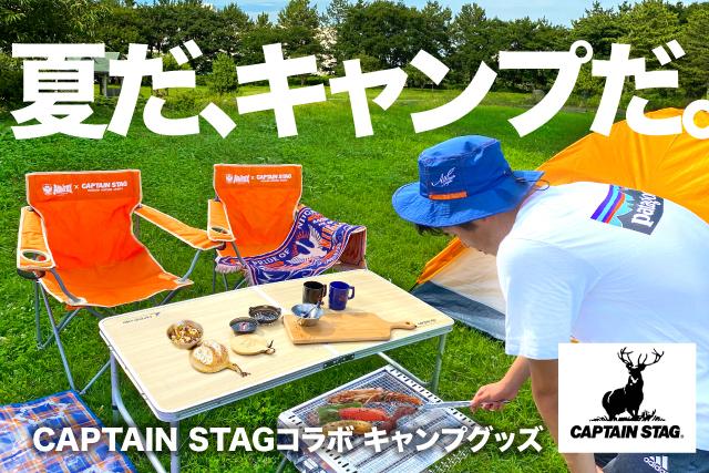 CAPTAIN STAG × ALB アウトドアシリーズ