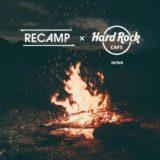 ローカルキャンプイベント「RECAMP×ハードロックカフェ」、焚火と音楽をテーマに開催