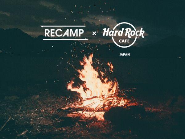 RECAMP×ハードロックカフェ