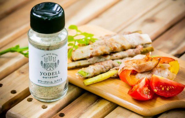 BBQ・キャンプに使えるYODELL- ヨーデルサワークリーム スパイスは、ポテチのあの味がスパイスに!?
