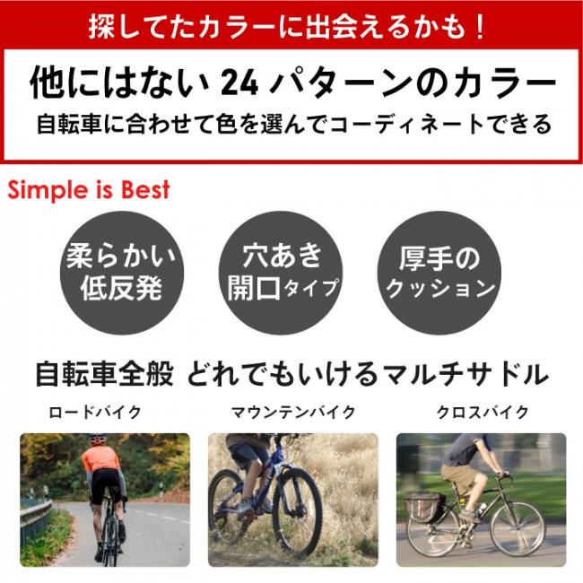 GX-C19 GORIX 自転車サドル