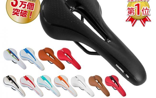 自転車パーツブランド「GORIX」の24色展開の柔らか自転車サドル(GX-C19)はお尻の痛みを軽減!