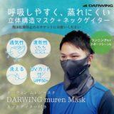 ランニング時に着用する「DARWING murenMaskネックゲイター付き」を全国向けに受注生産
