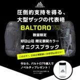 グレゴリー、「バルトロ75」の好日山荘限定モデルを発売