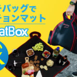 カナダ生まれの多機能Lunch Bag「FlatBox」は広げるとそのままランチョンマットに変身!