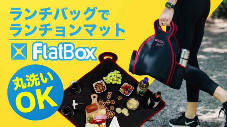 ランチBOX ランチョンマット 「FlatBox」