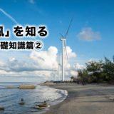 気象の基礎を知り安全に海を楽しむ 第1章「風」を知る(基礎知識篇②)
