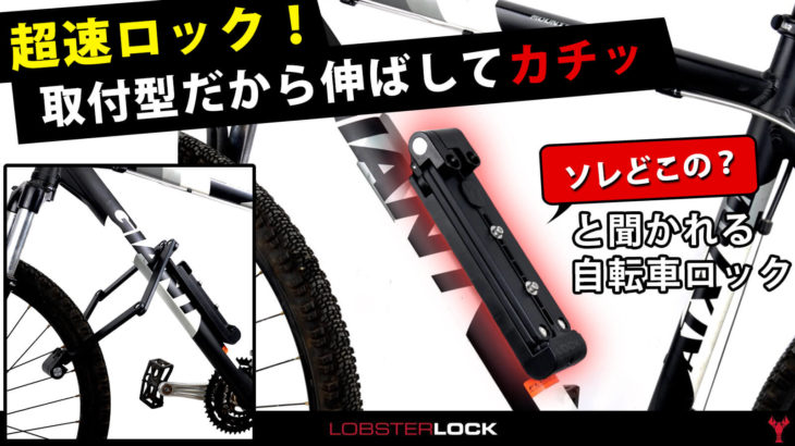 自転車仲間が注目!取付型ロックで鉄壁ガードLobster Lock