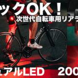 究極!自転車用高輝度スマートテールライト「SEEMEE200」