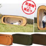 『一人用テント』は災害時やアウトドアの場面で容易にプライベート空間の確保が出来る!