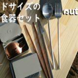 カードサイズのカトラリーセット【Outlery】がすごい理由