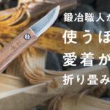 伝統工芸士の鍛冶職人がつくる「アウトドアナイフ」は驚きの切れ味!