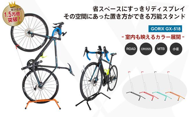 「GORIX」の自転車スタンド(GX-518)はロードバイク、クロスバイクを室内保管できる!