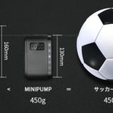 電動空気入れMINIPUMPは世界最小クラスでUSB充電式!空気圧自動調整&高速でパット空気注入が可能