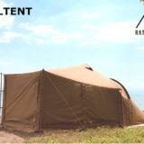 風との一体感を感じられるテント「Wal(ヴァル)」は見える景色に死角ナシ!