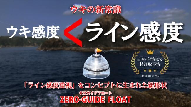 フカセ釣り好きに朗報! ゼロガイドフロート「プロト」はライン感度重視のウキ