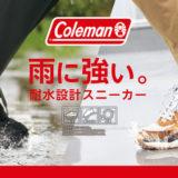 Coleman(コールマン)の耐水スニーカーで台風やゲリラ豪雨も解決!