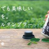 「トラベルタンブラー &日本茶」なら、アウトドアでも美味しいお茶が飲める!