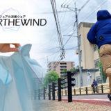 熱中症対策にも最適!カジュアル送風ウェア「WEARTHEWIND」は毎日着たくなる!