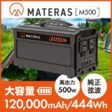 アウトドアはこれ1台で安心!ポータブル電源「MATERAS M500」は大容量でコンパクト!
