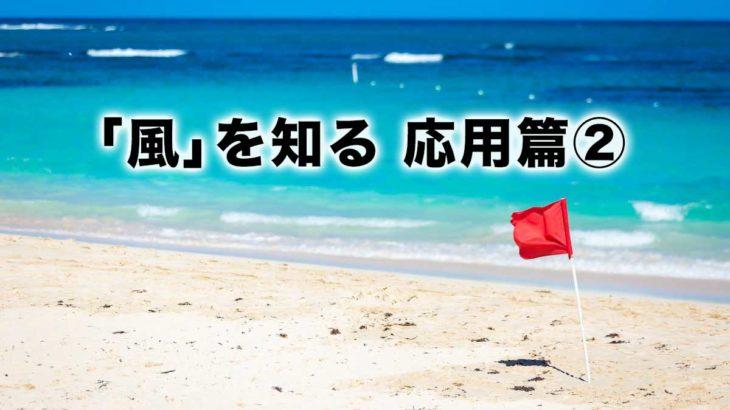 気象の基礎を知り安全に海を楽しむ 第1章「風」を知る(応用篇②)