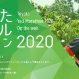 いつでもどこでも参加できるオンラインマラソン 『とよたエールマラソン2020 on the web』を初開催