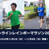 「オンライン・レインボーマラソン2020」リニューアル開催へ! 11月1日から8日間、非接触形式で日本全国から参加可能