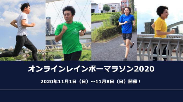 オンライン・レインボーマラソン2020