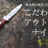 吉田刃物特製『ZDP189アウトドアナイフ』は最高峰の切れ味を実現