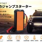 事前充電不要なジャンプスターター「Autowit Super Cap2」があれば車のバッテリー上がりに憂いなし!